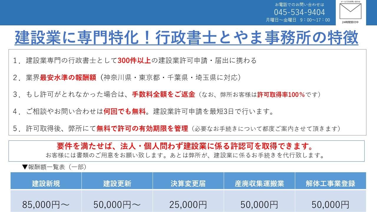 建設業許可神奈川県横浜市│行政書士とやま事務所